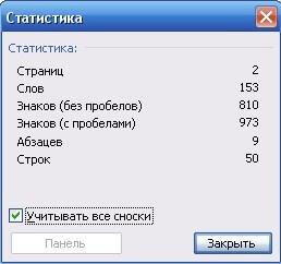 Посчитать количество символов и слов